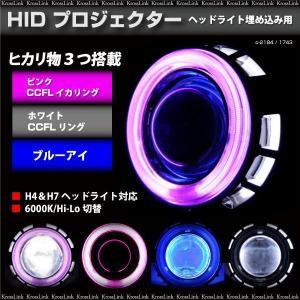 バイキセノン/プロジェクター CCFLダブルイカリング/H4 H7 ヘッドライト埋め込み プロジェクター/Hi/Lo切替/ピンク/ホワイト/ブルーアイ/_35012(1743)|zest-group