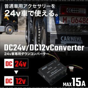 コンバーター 24V→12V 15A 変換 トラック 用品 ...