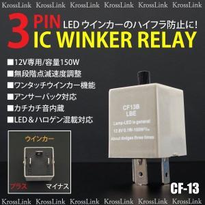 ICウインカーリレー 3ピン CF13 混載対応 ハイフラ防止リレー 速度調節機能 無段階 LED ハロゲン 12V 150W  _45051 zest-group