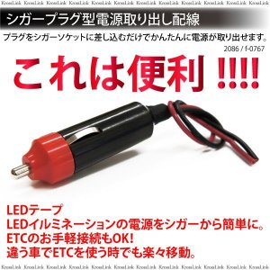 ポイント消化 シガー 電源 シガープラグ型 電源取り出し配線 加工用 ヒューズ無し LEDテープ イルミネーション ETC ACC電源 12V 電装品 通電 _45064|zest-group