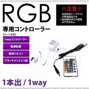 RGB LEDテープ 専用部品 シングルコントローラーセット レビューを書いて    送料込み 送料込 _21231|zest-group
