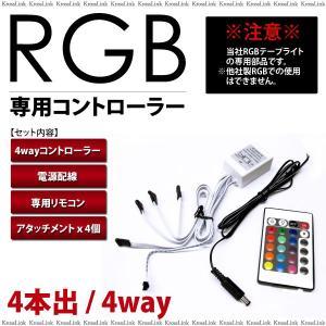 RGB LEDテープ/専用部品 クアドラプルラインコントローラーセット レビューを書いて送料無料/送料無料/送料込み/送料込 _21233(21233)|zest-group
