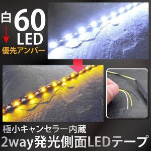 LEDテープ 側面発光 60cm/60LED 2色/2WAY ホワイト/アンバー キャンセラー内蔵 <BR>両側配線/カットOK テープライト 条件付/送料無料 ◆_21256(21256)|zest-group