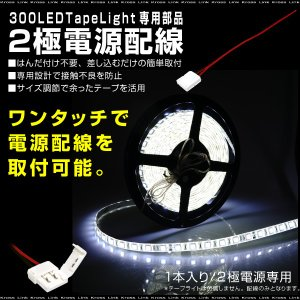 LEDテープライト 電源配線 【 幅10mm/300LED/2極電源 】専用部品 切断後はんだ付け不要 簡単接続 条件付 送料無料 ◆_21336|zest-group