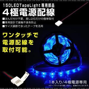 LEDテープライト 電源配線 【 幅10mm/150LED/4極電源 】専用部品 切断後はんだ付け不要 簡単接続 条件付 送料無料 ◆_21337|zest-group