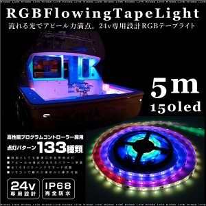 RGB LEDテープライト 防水 24V 5m 幅10mm 5050SMD×150発 16色 133点灯パターン 両側配線 トラック 船舶 店舗照明   _21358|zest-group