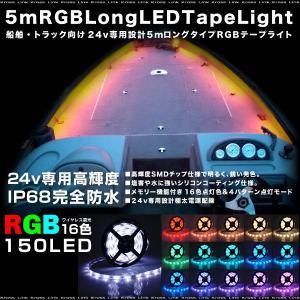 RGB LEDテープライト 防水 24V 5m 幅10mm 5050SMD×150発 16色 4点灯パターン 両側配線 トラック 船舶 店舗照明   _21359|zest-group