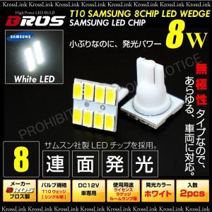 T10 LED ウェッジ球 ホワイト 面発光 サムスン LEDチップ 8W 無極性 2個 LEDバルブ 白 ナンバー灯 ラゲッジ ルームランプ 等 _22351|zest-group
