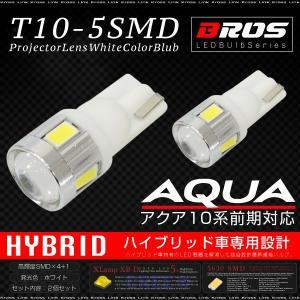 トヨタ アクア NHP10 前期 LED バルブ ホワイト CREE 5630SMD 5連 無極性 2個 プロジェクターレンズ ポジション 条件付 送料無料 _22402a