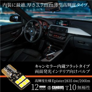 T10 LED キャンセラー内蔵 バルブ 無極性 高輝度 SMD×18連 平型 広角発光 2個 白 ホワイト 6000K ルームランプ カーテシ ポジション   _22412|zest-group