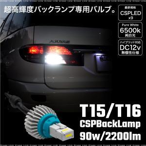 T15 T16 LED ホワイト バックランプ 2200LM 6500K 左右2個 無極性 ハイブリッド車対応 簡単取付け 爆光 バルブ 純白 汎用 条件付 送料無料 _22415|zest-group