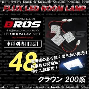 クラウン 200系 LED ルームランプ 高輝度 48/FLUXLED 3点セット ルームライト 室内灯 前期 後期 サンルーフ有/無 両対応 条件付 送料無料 _57009