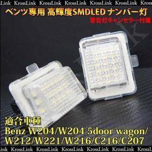 Mercedes-Benz W204 W212 W221 W216 SMDLEDナンバー灯 _58004|zest-group