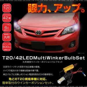 T20 LED シングル ウインカーポジション キット ホワイト アンバー 抵抗器 汎用 簡単取付け ウイポジ ハイフラ防止   _23229 zest-group