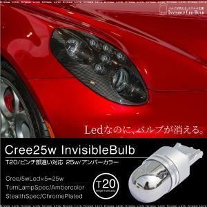 T20 LED ピンチ部違い バルブ ステルス アンバー  無極性 12V シングル 180° 2個 ウインカー CREE 5W LED×5 高輝度 クロームメッキ 条件付 送料無料 _23232|zest-group