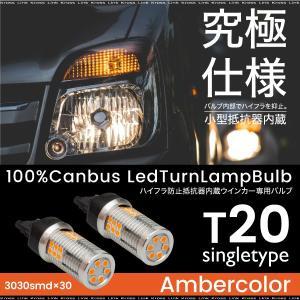 T20 LED アンバー シングル バルブ ピンチ部違い ハイフラ防止抵抗内蔵  3030SMD×12 12V専用 極性有 ウインカー アルミヒートシンク   _23233|zest-group
