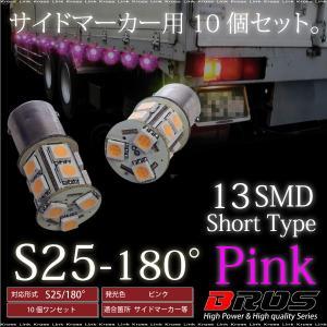 S25 LED バルブ サイドマーカー 12V 24V 180° SMD 13連 10個セット 桃 ピンク 無極性 トラック 車幅灯 マーカー BA15S 高輝度  _24207 zest-group