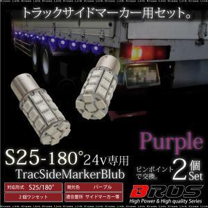 S25 LED サイドマーカー 24V バルブ 180°高輝度 5050SMD 27連 パープル 2個 トラック用品 車幅灯 ba15s 180度 紫     _24225 zest-group