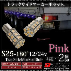 S25 LED バルブ サイドマーカー 12V 24V 180° SMD 27連 2個セット 桃 ピンク 無極性 トラック 車幅灯 マーカー BA15S 高輝度   _24240|zest-group