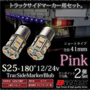 S25 LED バルブ サイドマーカー 12V 24V 180° SMD 13連 2個セット 桃 ピンク 無極性 トラック 車幅灯 マーカー BA15S 高輝度  _24243|zest-group