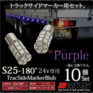S25 LED サイドマーカー 24V バルブ 180°高輝度 5050SMD 27連 パープル 10個 トラック用品 車幅灯 ba15s 180度 紫     _24246 zest-group