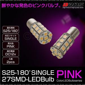 S25 LED バルブ サイドマーカー 12V 180° 高輝度 SMD 27連 ピンク 無極性 2個 トラック 車幅灯 マーカー BA15S   _24256 zest-group