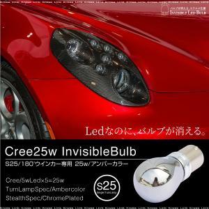 S25 LED バルブ ステルス CREE 25W 無極性 12V シングル 180°2個 アンバー ウインカー 5W LED×5 高輝度 クロームメッキ ウィンカー 条件対 送料無料_24275|zest-group