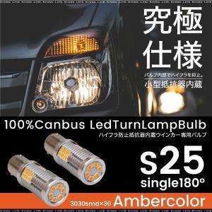 S25 LED シングル バルブ アンバー ピン角 180° ハイフラ防止抵抗内蔵  3030SMD×12 12V用 極性有 ウインカー アルミヒートシンク 条件付 送料無料 _24277S25 L|zest-group