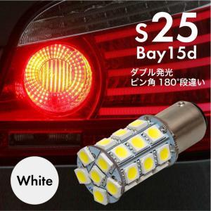 S25 LED ダブル SMD 27連 バルブ ホワイト 白  テール ブレーキ 2個セット 12V専用 コーナーリング バイク オートバイ 広角照射   _24279|zest-group