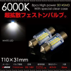 T10×31mm LED ホワイト 6000K 3014SMD×8基 超拡散 クリアケース 2個 ルームランプ ナンバー灯 フェストンバルブ 白     _25171|zest-group
