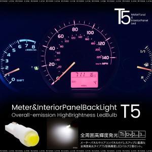 T5 LED 拡散 広角 360度 バルブ ウェッジ球 12V用 2個セット 白 ホワイト メーター球 エアコンパネル オーディオ シガー球  ◆ _25174|zest-group