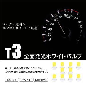 T3 LED メーター球 パネル球 高輝度 白 ホワイト ウエッジ球 10個セット 全面発光 ledバルブ スイッチパネル  _25198|zest-group