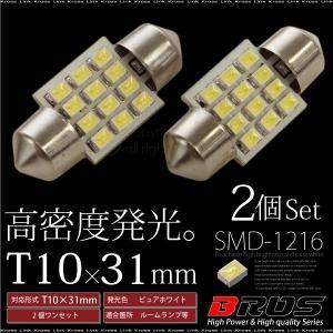 T10×31mm LED ホワイト 1216SMD×12連 6500K バルブ 白 2個 ルームランプ ナンバー灯 ラゲッジランプ カーテシランプ     _25208|zest-group