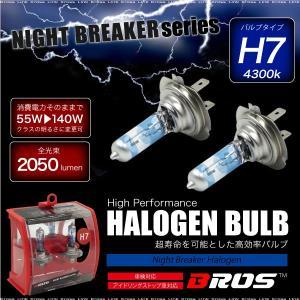 ハロゲンバルブ H7 55W NB/4300K 12V 140W/2050lm相当 車検対応 2個 ヘッドライト フォグランプ ホワイト 白 車 バイク 条件付 送料無料 _25219|zest-group