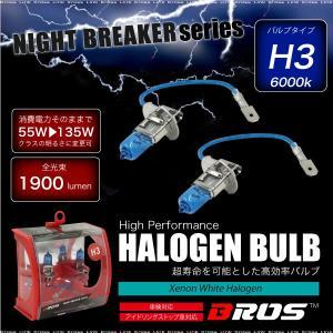 ハロゲンバルブ H3 55W 6000K 12V 135W/1900lm相当 車検対応 2個 ヘッドライト フォグランプ パーツ ホワイト 白 車 バイク 条件付 送料無料 _25224