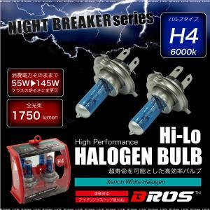 ハロゲンバルブ H4 Hi/Lo 切替 55W 6000K 12V 145W/1750lm相当 車検対応 2個 ヘッドライト フォグランプ パーツ ホワイト 白 条件付 送料無料 _25225