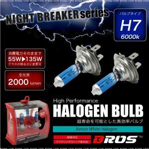 ハロゲンバルブ H7 55W 6000K 12V 135W/2000lm相当 車検対応 2個 ヘッドライト フォグランプ パーツ ホワイト 白 車 バイク 条件付 送料無料 _25226