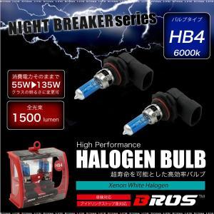 ハロゲンバルブ HB4 9006 55W 6000K 12V 135W/1500lm相当 車検対応 2個 ヘッドライト フォグランプ パーツ ホワイト 白 条件付 送料無料 _25228