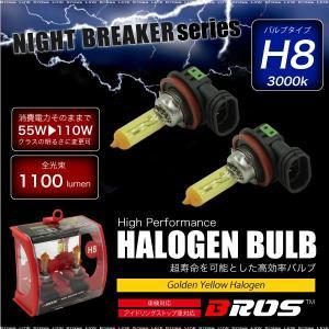 ハロゲンバルブ H8 55W 3000K 12V 110W/1100lm相当 車検対応 2個 ヘッドライト フォグランプ パーツ イエロー 黄色 車 バイク 条件付 送料無料 _25231|zest-group