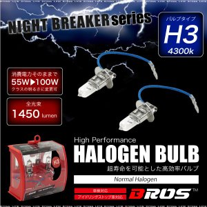 ハロゲンバルブ H3 55W 4300K 12V 100W/1450lm相当 車検対応 2個 ヘッドライト フォグランプ パーツ ホワイト 白 車 バイク 条件付 送料無料 _25234|zest-group