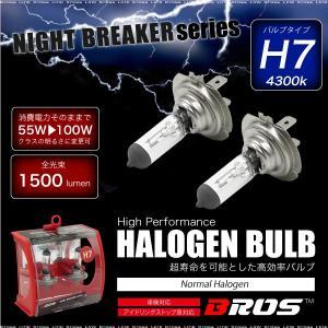 ハロゲンバルブ H7 55W 4300K 12V 100W/1500lm相当 車検対応 2個 ヘッドライト フォグランプ パーツ ホワイト 白 車 バイク 条件付 送料無料 _25236|zest-group
