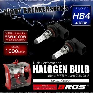 ハロゲンバルブ HB4 9006 55W 4300K 12V 100W/1000相当 車検対応 2個 ヘッドライト フォグランプ パーツ ホワイト 白 条件付 送料無料 _25238|zest-group