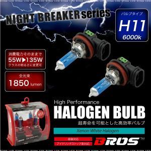ハロゲンバルブ H11 55W 6000K 12V 135W/1850lm相当 車検対応 2個 ヘッドライト フォグランプ ホワイト 白 条件付 送料無料 _25239