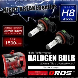 ポイント消化 ハロゲンバルブ H8 35W 12V 4300K 【100w 1500lm相当】 車検対応 2個 アイドリングストップ車対応 ヘッドライト フォグランプ   _25245|zest-group