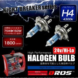 ハロゲンバルブ H4 70W 24V 4300K 【Hi150w/1800 Lo140w/1400lm相当】 2個 車検対応 ヘッドライト フォグランプ トラック 条件付 送料無料 _25246|zest-group