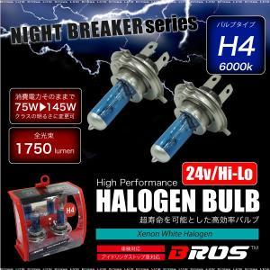 ハロゲンバルブ H4 70W 24V 6000K 【Hi145w 1750 Lo135w 1350lm相当】 2個 車検対応 ヘッドライト フォグランプ トラック   _25247 zest-group