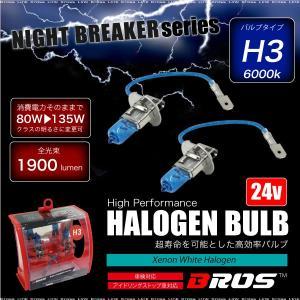 ポイント消化 ハロゲンバルブ H3 70W 24V 6000k 【135w 1900lm相当】 2個 車検対応 ヘッドライト フォグランプ トラック 条件付 送料無料 _25249|zest-group