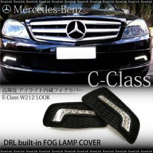 ベンツ Cクラス/W204 フォグランプカバー/デイライト付 /W212/ルック ポジション/ウィンカー 条件付/送料無料 _59399 zest-group