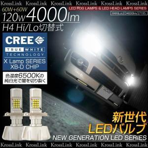 H4 Hi/Lo切替 LED バルブ CREE 4000LM 6500K ホワイト 12V/24V 2個 ヘッドライト フォグランプ 60W 白 4000ルーメン 条件付/送料無料 _27195|zest-group