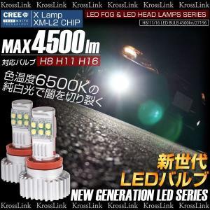 H8/H9/H11/H16 LED フォグランプ CREE/4500LM/6500K 純白光 12/24V  LEDバルブ/車/バイク/ホワイト/白/LEDフォグランプ 条件付/送料無料 _27196(27196|zest-group
